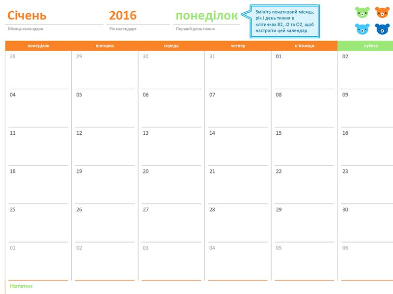 """Щомісячний календар на будь-який рік (12 сторінок (оформлення """"Веселка й ведмедики"""")"""