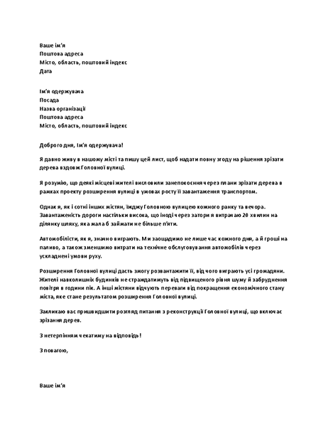 Лист підтримки місцевої влади