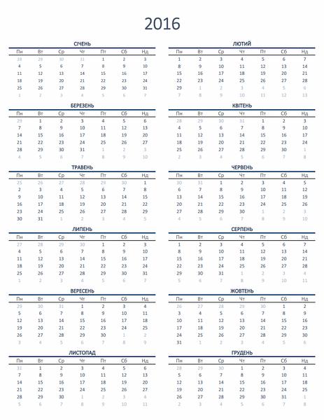 Календар на рік