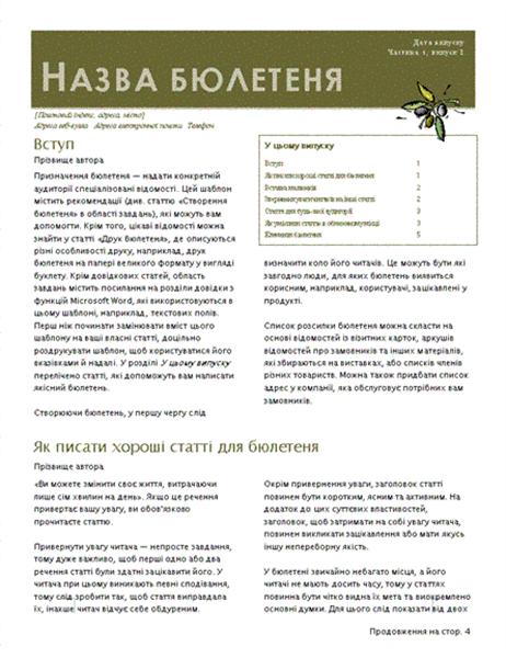 Діловий бюлетень (2 колонки, 6 сторінок, для розсилання поштою)
