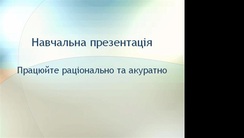 Презентація навчального семінару