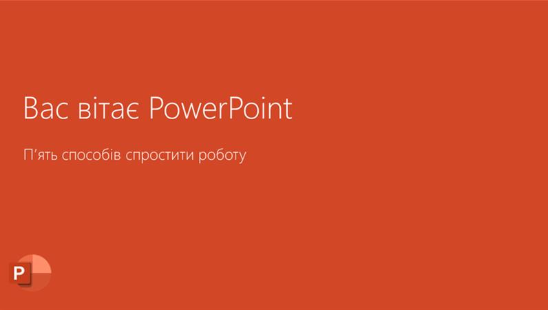 Вас вітає PowerPoint 2016