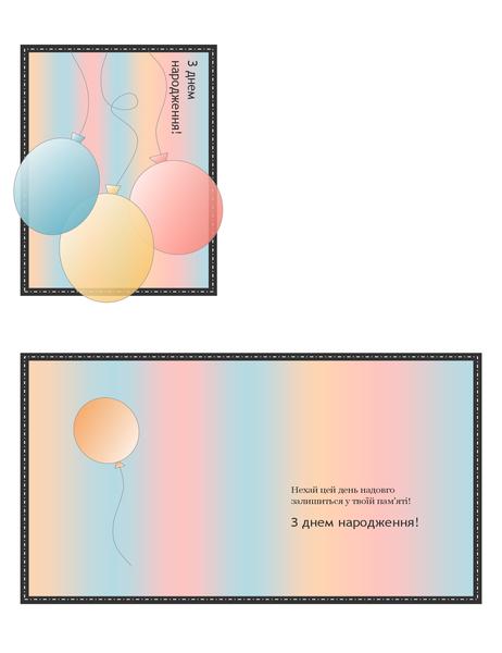 Картка-привітання з днем народження (з кульками та смугастим оформленням, подвійний згин)