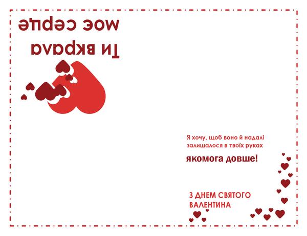 Листівка до Дня Святого Валентина з поезією (з подвійним згином, оформлення із серцем)
