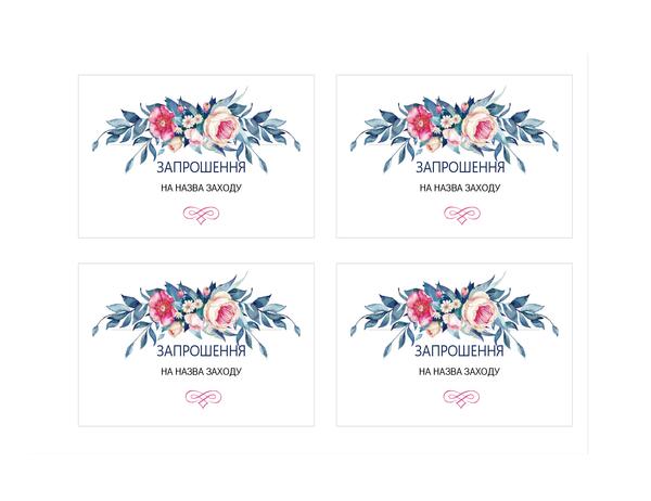 Запрошення на вечірку (квітковий дизайн)
