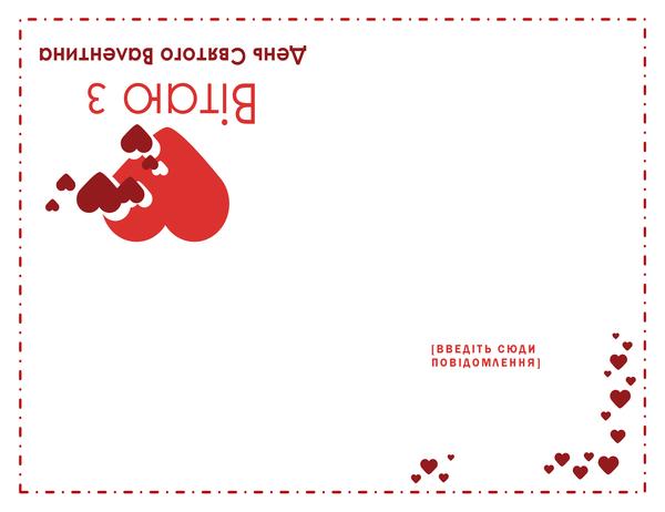 Листівка до Дня Святого Валентина (з подвійним згином)