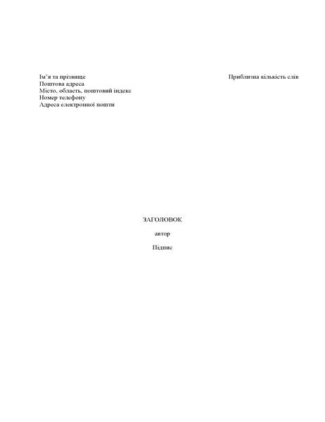 Рукопис книги