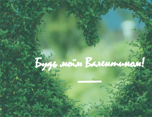 Листівка до Дня Святого Валентина (поперечний згин)