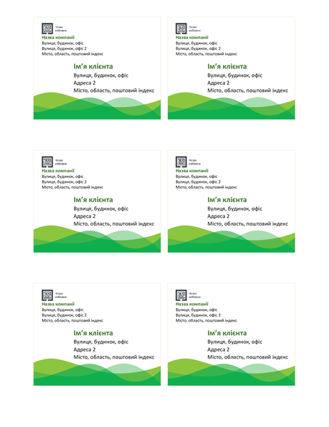 """Етикетки з адресою доставки (набір макетів """"Зелена хвиля"""", 6на сторінці)"""