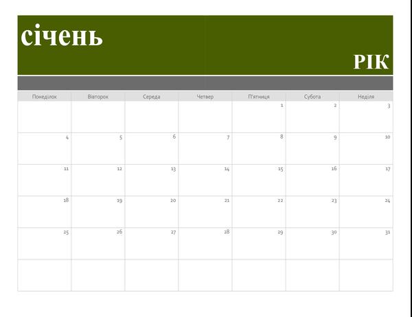 Календар-банер