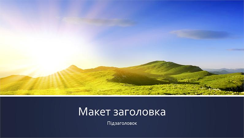 Презентація на тему природи зі смугами в синіх тонах із фотографією сходу сонця в горах (широкоформатна)
