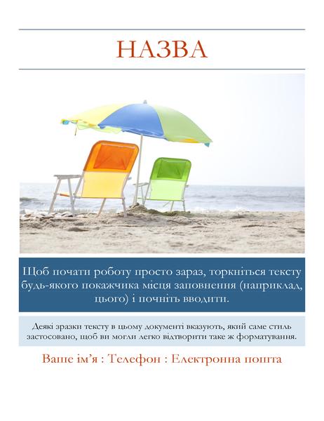 Літня рекламна листівка