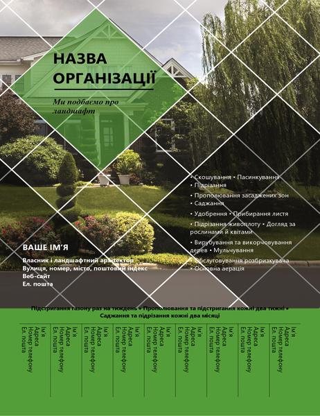 Рекламна листівка з відривними корінцями та графікою