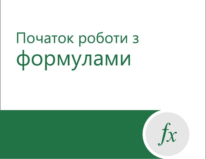 Посібник із формул