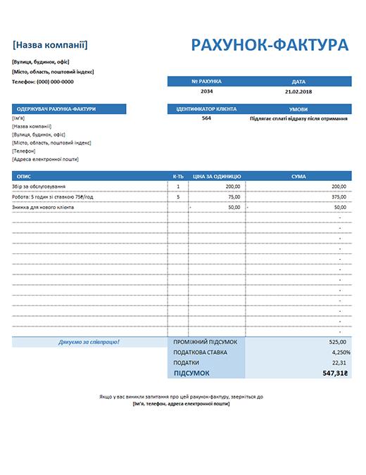 Простий рахунок-фактура за надані послуги