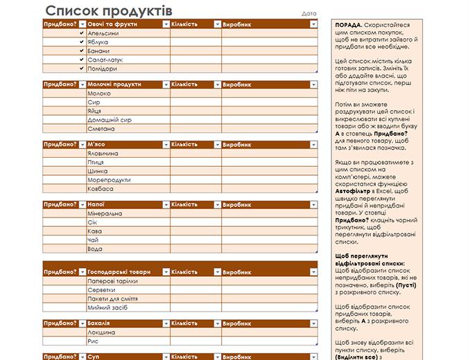 Список покупок зі стовпцем для назви виробника