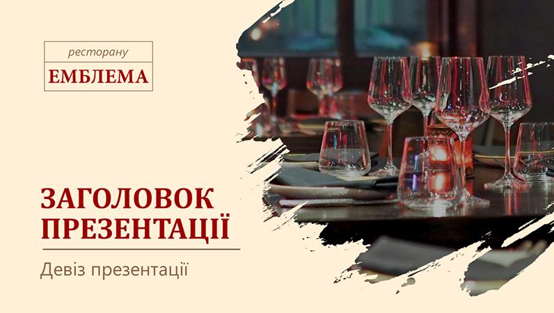 Презентація ресторанно-готельного бізнесу