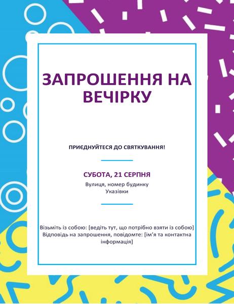 Рекламна листівка святкової вечірки