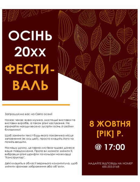 Рекламна листівка осіннього фестивалю
