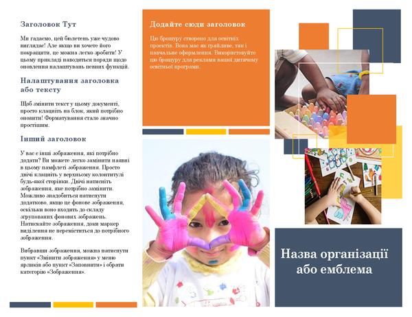 Брошура про навчальний заклад