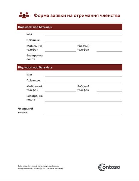 Форма заявки на отримання членства