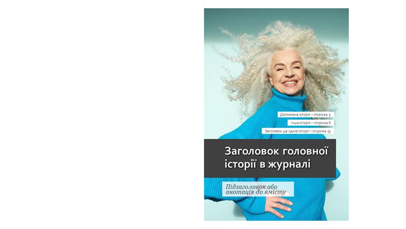 Макет журналу про стиль і моду