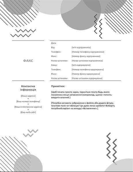 Чорно-біла титульна сторінка факсу в стилі 80-х