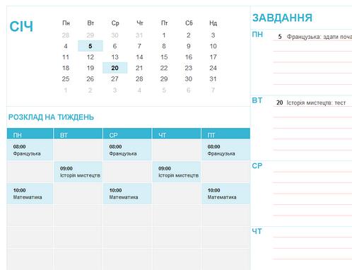 Календар для учнів