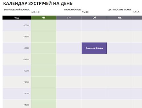 Календар зустрічей на день
