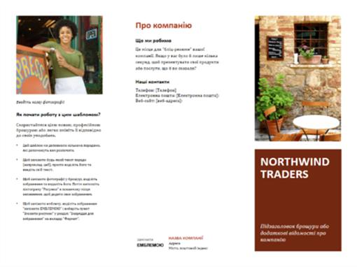 Потрійна бізнес-брошура