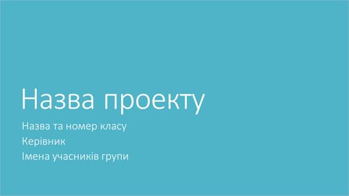 Презентація групового проекту (Теми Місто, широкий екран)
