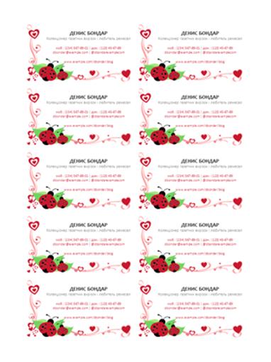 Візитки (сонечка та серця, по центру, 10 на сторінці)
