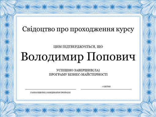 Сертифікат про закінчення (блакитний)