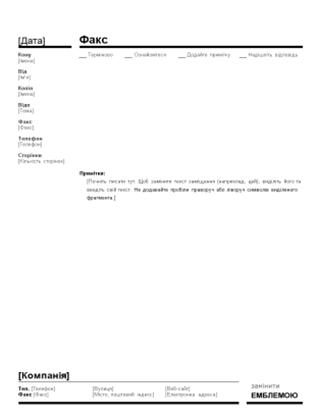 Титульна сторінка ділового факсу