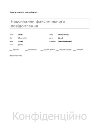 Обкладинка факсу