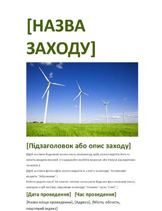 Рекламна листівка про захід (зелена)