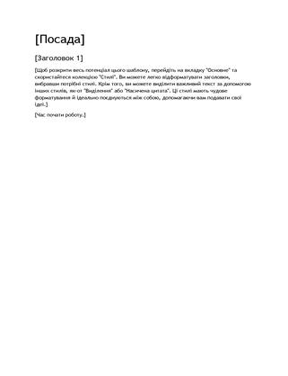 Шаблон звіту з гранованим оформленням