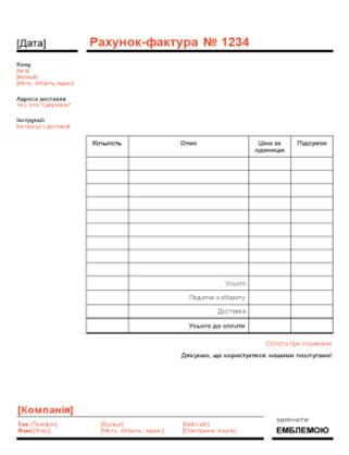 """Комерційний рахунок-фактура (макет """"Червоне й чорне"""")"""