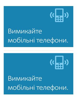 Нагадування про вимкнення мобільного телефона (синє)