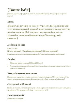 Резюме (зелений колір)