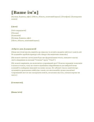 Супровідний лист до резюме (зелений)
