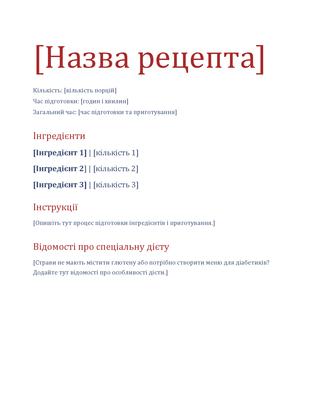 Книга простих рецептів