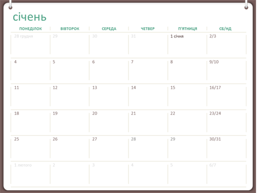 Календар на 2018 р. (пн–нд, з двома кільцями)