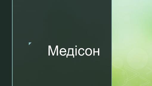 Медісон