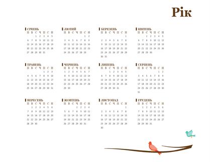 Календар на 2018рік (пн–нд)