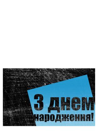 Вітальні листівки, скретч-фон (чорні, блакитні, з поперечним згином)