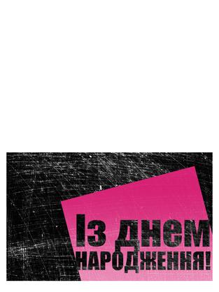 Листівка до дня народження з потертим фоном (рожева з чорним, поперечний згин)