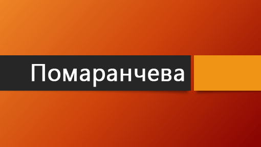 Помаранчева
