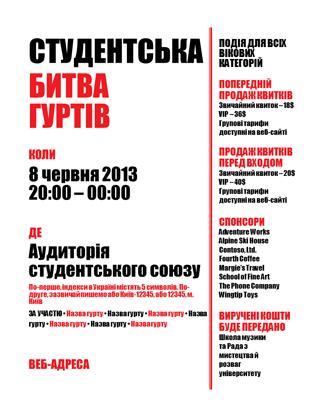 Студентська рекламна листівка (червоно-чорна)