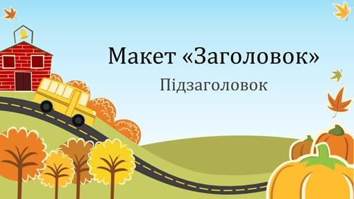 """Освітня презентація у стилі """"Весела осінь"""" (широкоформатна)"""